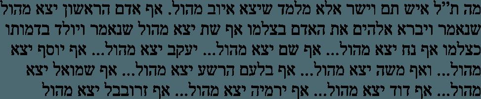 Avot DeRabbi Natan 2:5