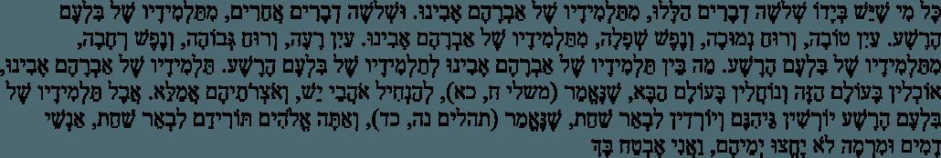 Mishná Avot 5:19