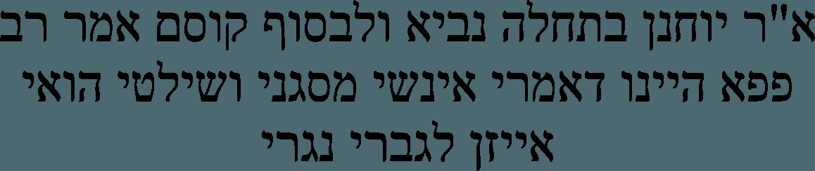 Sanhedrin 106a