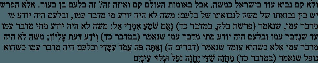 Sifrei en Deuteronomio 34:10