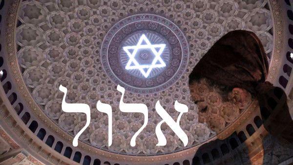 Símbolo del mes Elul del calendario hebreo