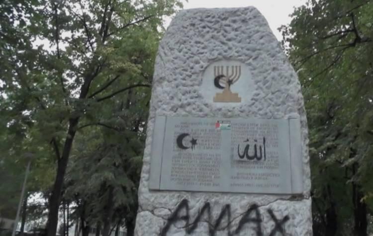 Con pintas islámicas profanan un monumento en memoria del Holocausto