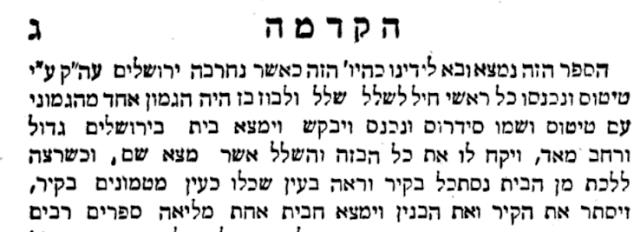 Porción del Prefacio del Séfer Hayashár en hebreo de 1625 conteniendo la fantasiosa afirmación