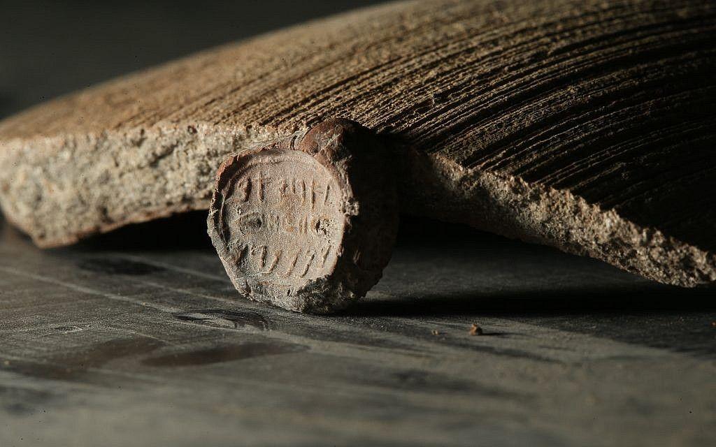 Sello completo de Ahiav Ben Menahem (Autoridad de Antigüedades de Israel)