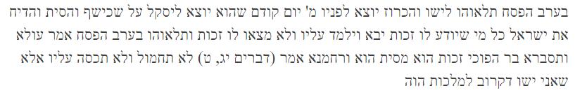 Talmud Sanhedrín 43a