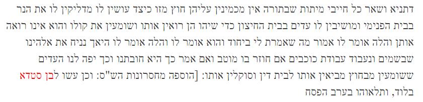 Talmud Sanhedrín 67a