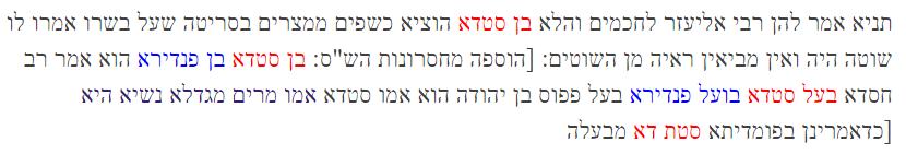 Talmud Shabat 104b, Sanhedrín 67a