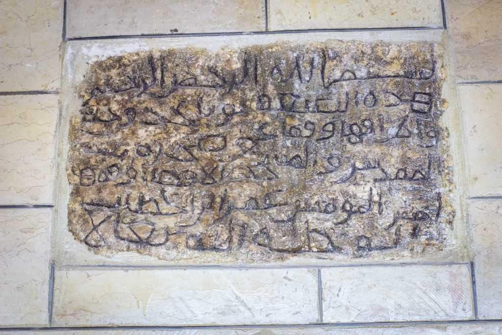 Inscripción de la Mezquita de Umar de Nuba, fechada en el siglo IX o X EC (Assaf Avraham)