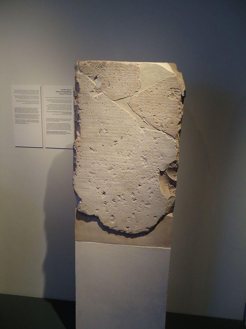 La inscripción de Heftziba conectada a la historia de Hanukkah ahora se encuentra en el Museo de Israel. (O P., wikipedia commons, CC-BY-SA)