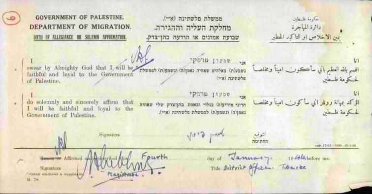 Un registro del futuro estadista israelí Shimon Peres de lealtad al gobierno del Mandato Británico de Palestina al recibir la ciudadanía el 4 de enero de 1944. (Archivos del Estado de Israel)