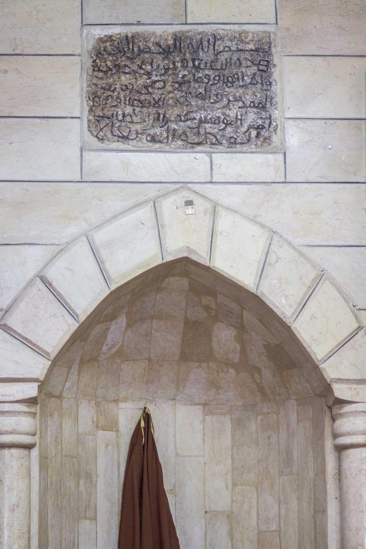 """Una inscripción milenaria en la mezquita de la aldea de Nuba que menciona el término """"Beit al-Maqdas"""" en el contexto de la Cúpula de la Roca. (Assaf Avraham)"""