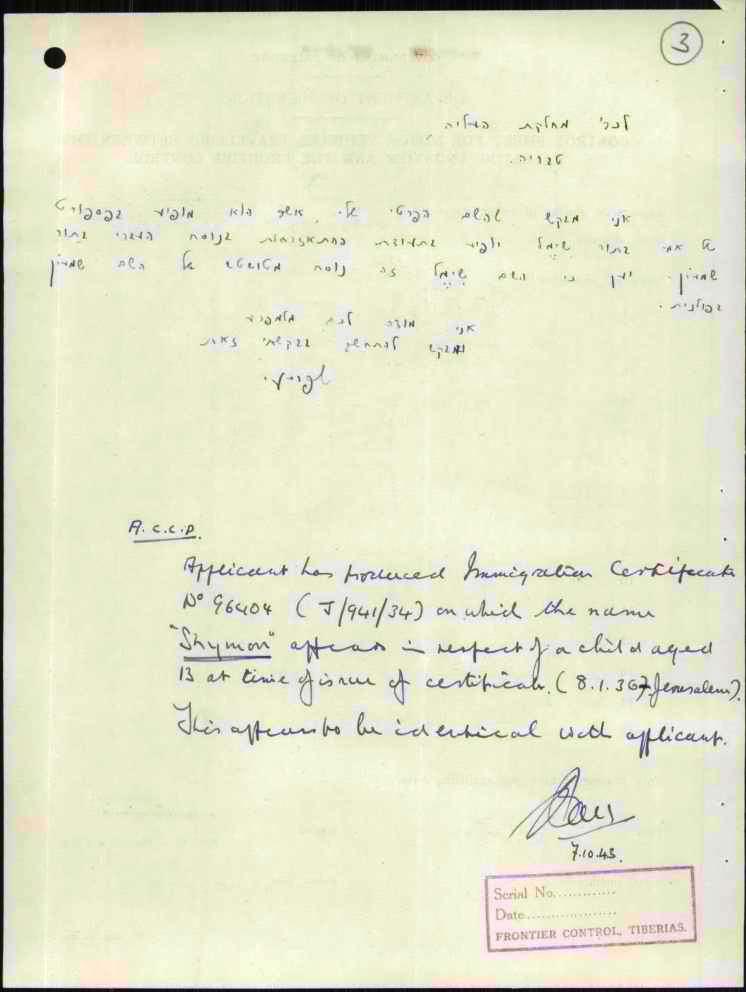 """Una petición del futuro estadista israelí Shimon Peres, entonces Szymel Perski, de cambiar su nombre al hebreo Shimon, """"ya que 'Szymel' es una versión polaca corrupta del nombre 'Shimon'"""". Fechado el 7 de octubre de 1943. (Israel Archivos Estatales)"""