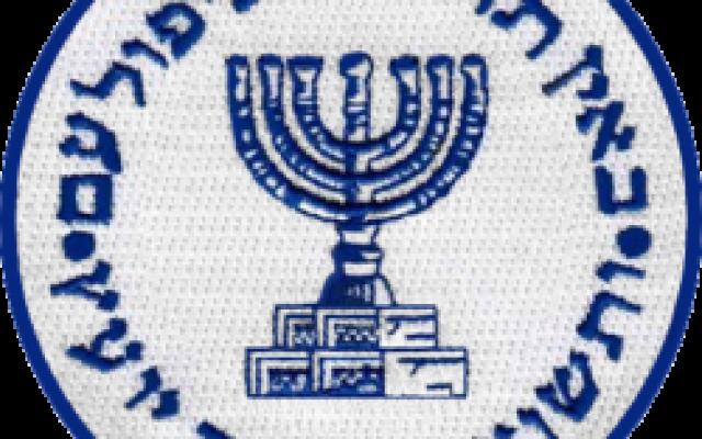 Sello del Mossad