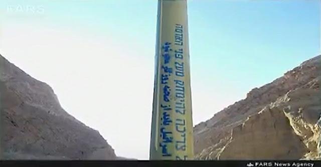 """Misil Iraní con un mensaje en hebreo: """"Israel será arrasado"""""""