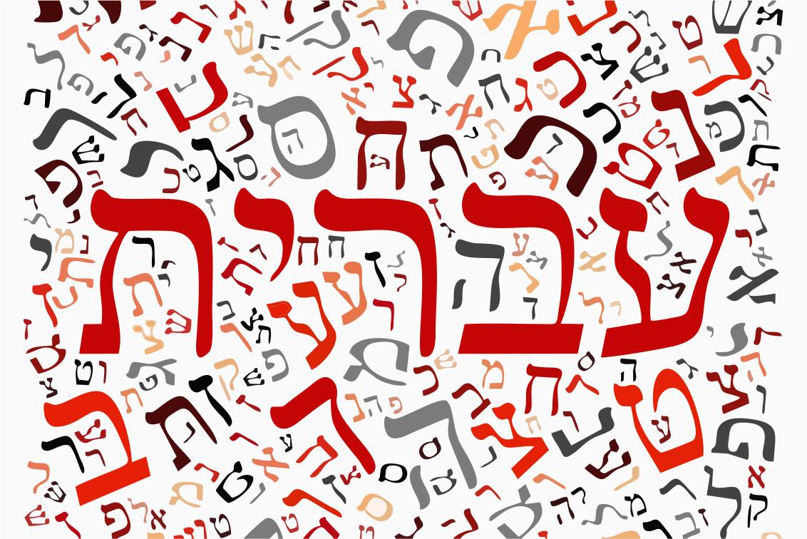 El Significado De 9 Palabras Judías Comunes