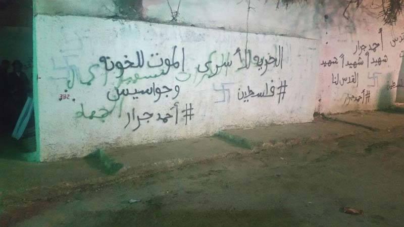 Grafitis árabes en la Tumba de Josué