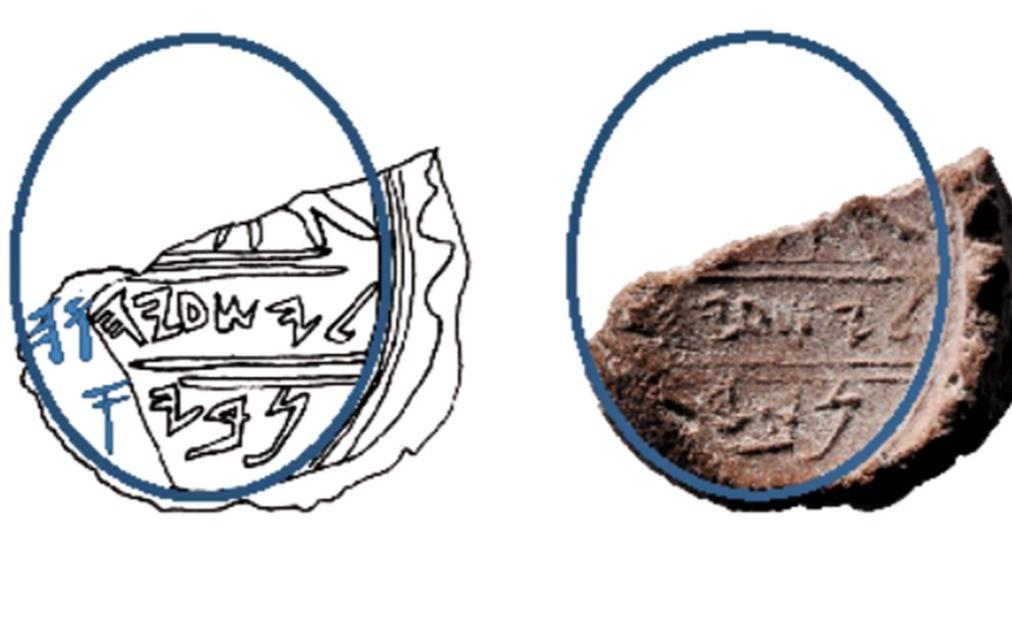 Image result for ARQUEOLOGÍA En Un Hallazgo De Proporciones Bíblicas, El Sello Del Profeta Isaías Habría Sido Descubierto