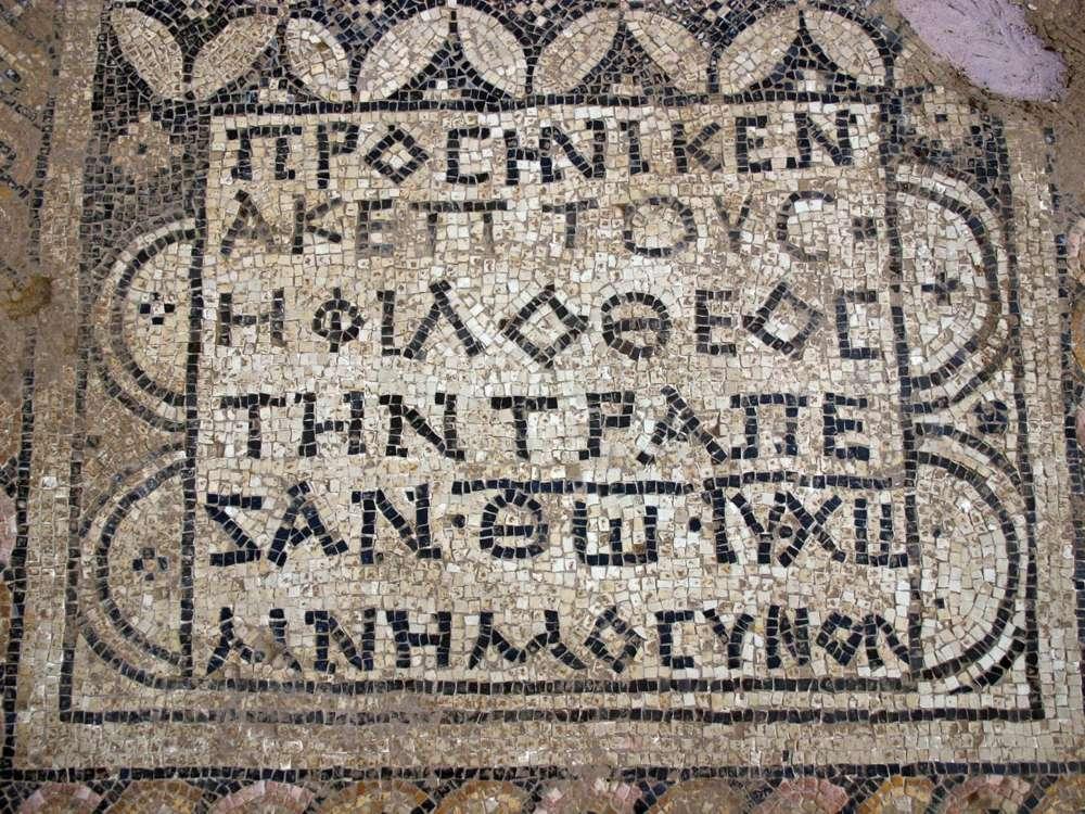 """Inscripción encontrada en la casa de oración de la era romana en Othnay, dentro del complejo de la prisión Meguido: """"La amante de D'os, Akeptous ofreció la mesa a dios Jesucristo como memorial""""(Foto: Dr. Yotam Tepper)"""