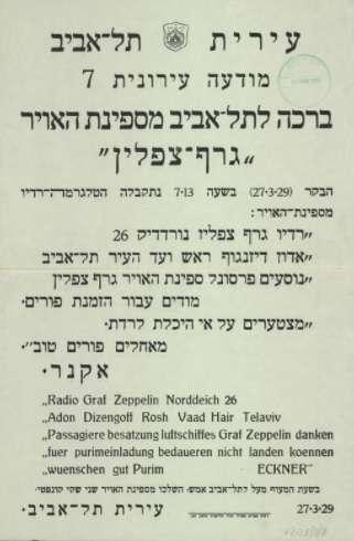 """Un póster retransmitiendo un mensaje de """"Feliz Purim"""" del comandante delGraf Zeppelin, Hugo Eckener a los residentes de Tel Aviv en marzo de 1929 (De las colecciones de la Biblioteca Nacional de Israel)"""