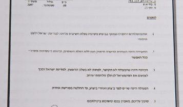 Las órdenes oficiales presentadas por el jefe de la fuerza aérea a los pilotos y copilotos que participaron en una operación para destruir un reactor nuclear sirio en septiembre de 2007. (Fuerzas de Defensa de Israel)