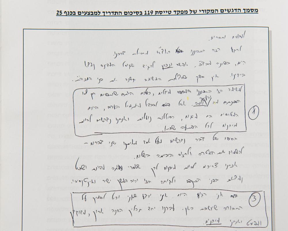 """Las notas preparadas por el jefe del 119° escuadrón F-16I de la Fuerza Aérea Israelí antes de una operación para destruir un reactor nuclear sirio en septiembre de 2007, en el que dice que la misión """"cambiará la cara del Medio Oriente"""" (Fuerzas de Defensa de Israel)"""