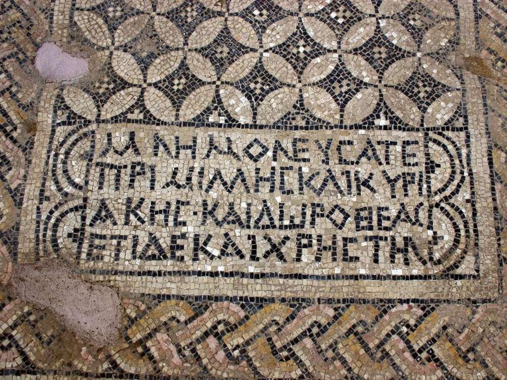 Los nombres de cuatro mujeres se conmemoraron para siempre en mosaico, aunque ya no sabemos quiénes fueron en realidad: Othnay, Prisión de Meguido (Foto: Dr. Yotam Tepper)