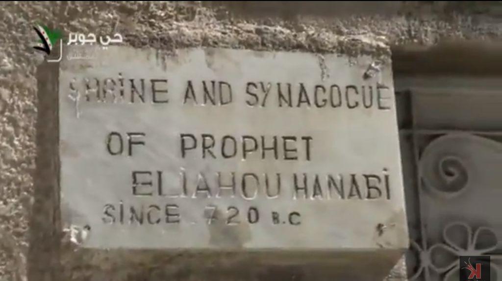 Inscripción en la sinagoga Jobar, cerca de Damasco, Siria (captura de pantalla de YouTube)