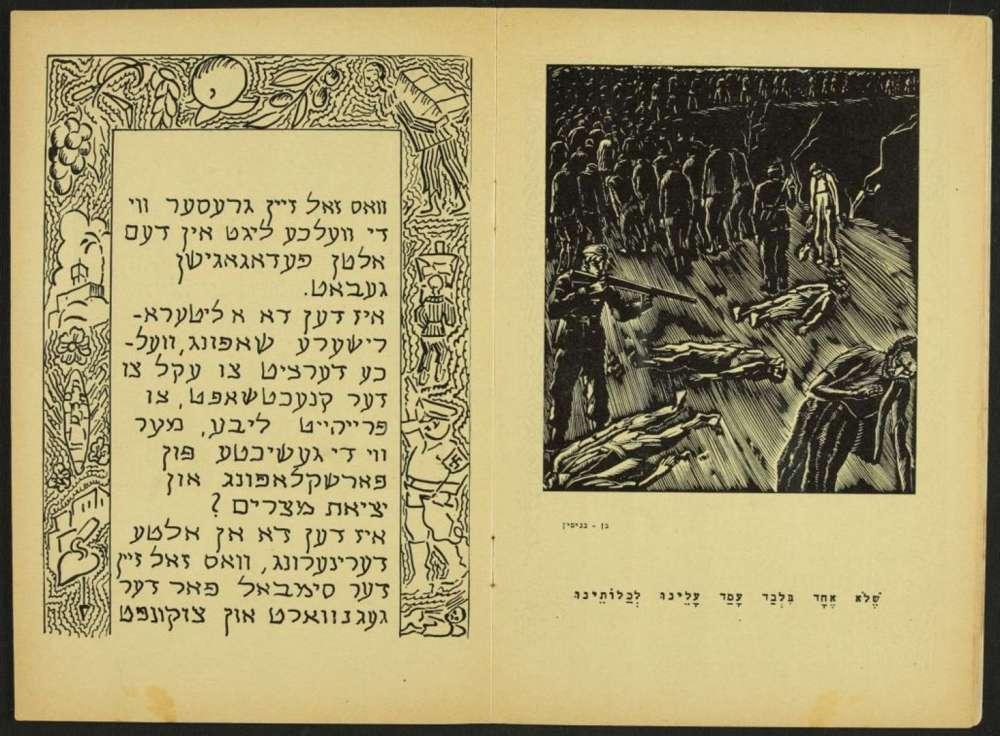 """Una ilustración de la haggaddah de 1946 que representa la oración: """"Fuimos esclavos de Faraón en Egipto"""".(Crédito: Biblioteca Nacional de Israel)"""