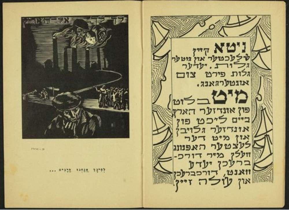"""Una imagen especialmente desgarradora de la hagadá, resaltada en la creación original por la oración: """"Por lo tanto, estamos obligados""""(Crédito: Biblioteca Nacional de Israel)"""