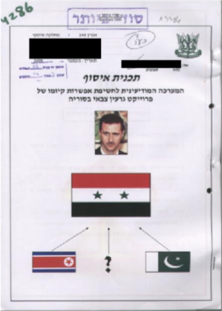 Una parte de un informe de inteligencia de finales de 2004 en el que el ejército dice que existe la posibilidad de que Siria esté construyendo un reactor nuclear con la ayuda de Corea del Norte, Pakistán o un tercer país desconocido.(Fuerzas de Defensa de Israel)