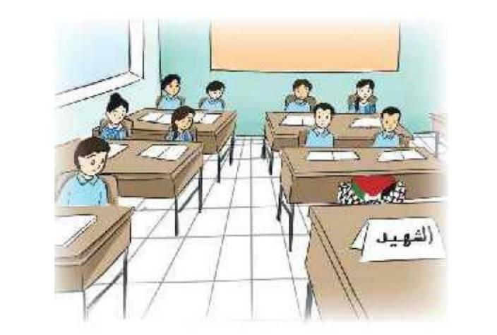 Imagen del informe de abril de 2017 IMPACT-se sobre libros de texto de escuelas primarias palestinas.(Captura de pantalla)