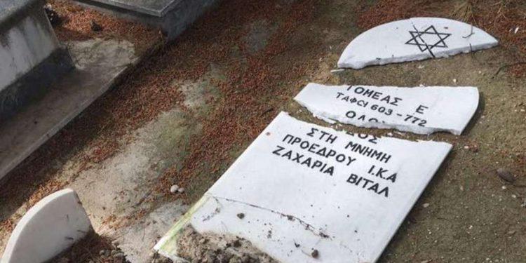 Destrozaron lápidas judías en cementerio de Atenas