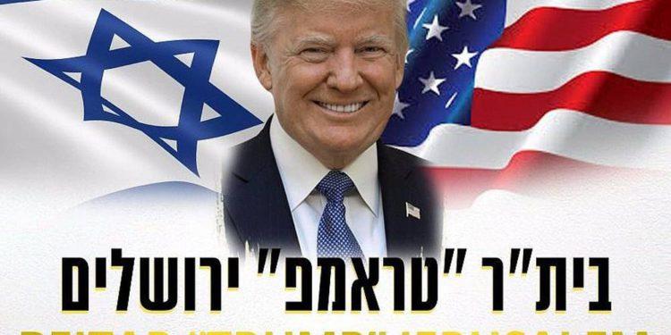 """Equipo de fútbol de Jerusalem pasará a llamarse """"Beitar Trump"""""""