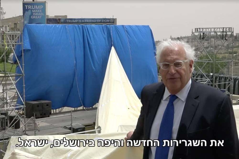 El embajador de Estados Unidos en Israel, David Friedman, da un primer vistazo a la nueva embajada de los EE. UU. en Jerusalem el 11 de mayo de 2018, antes de su inauguración el 14 de mayo. (Captura de pantalla)
