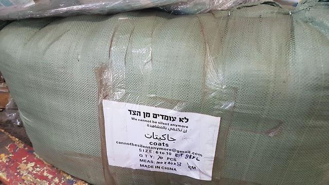 Abrigos enviados a Siria como parte de la ayuda israelí (Foto: Yoav Zitun)