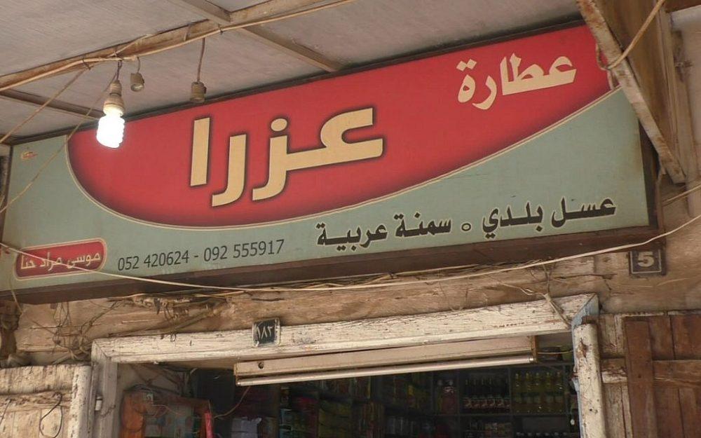 En Qamishli, Siria, una tienda con 'Ezra' escrita en gran escritura árabe recuerda los días en que vivía una gran población judía en la ciudad. (Ziv Genesove / Times of Israel)