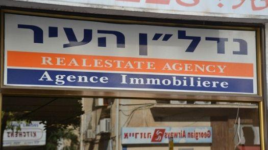 Cada vez se ven más carteles en hebreo y francés en las calles de las principales ciudades de Israel.