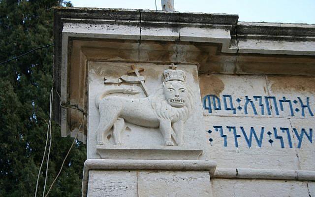 En Debre Genet, el símbolo de una dinastía etíope (Shmuel Bar-Am)