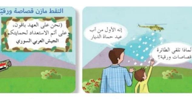 Libro de texto sirio