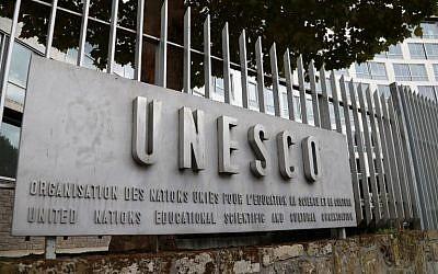 Una fotografía tomada el 12 de octubre de 2017 muestra el logotipo de la sede de la Organización de las Naciones Unidas para la Educación, la Ciencia y la Cultura (UNESCO) en París. (AFP / Jacques Demarthon)