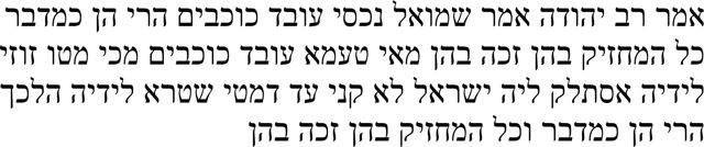 Transcripción de la cita de Baba Batra 54b