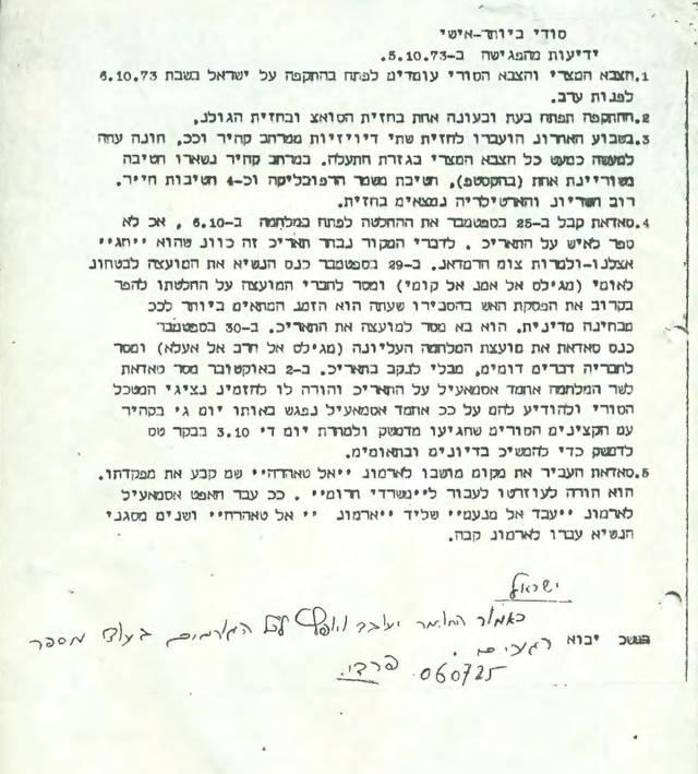 La carta de Zamir (Foto: Los archivos del estado)