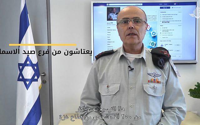El general de división ID. Kamil Abu Rokon se dirige a los pescadores de Gaza en un video de Facebook el 21 de septiembre de 2018. (Captura de pantalla: Facebook)
