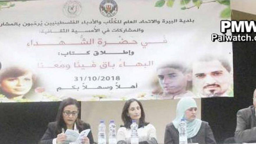 Biblioteca pública palestina honra a cuatro terroristas durante la publicación de un libro