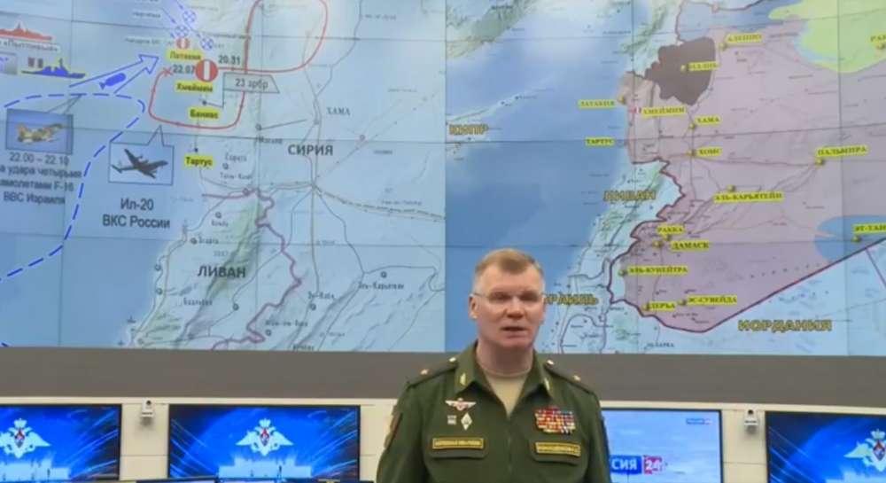 Un oficial militar ruso brinda información sobre el derribo de un avión militar IL-20 cerca de Siria el 18 de septiembre de 2018. (captura de pantalla: Sputnik)