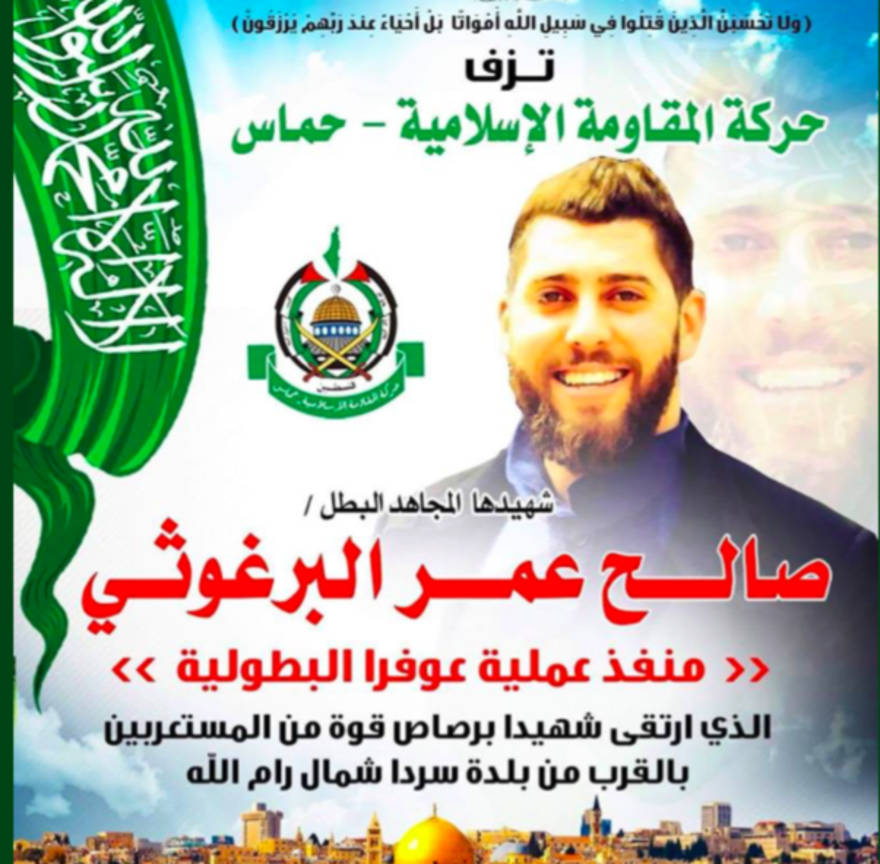 Un póster publicado por Hamas en el que se denunciaba el 9 de diciembre de 2108, ataque terrorista de Ofra y que elogiaba al 'mártir' Salih Barghouti, publicado en la cuenta oficial de Twitter de Hamas, el 12 de diciembre de 2108. (Twitter)