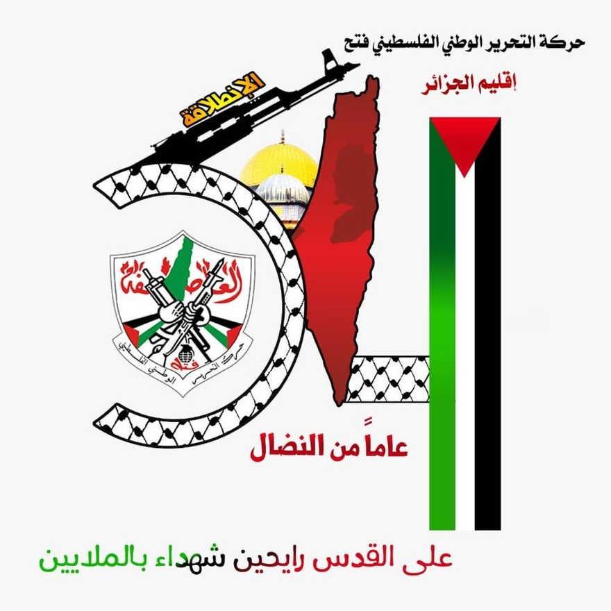 """El grupo palestino más grande, Fatah, encabezado por el presidente de la Autoridad Palestina, Mahmoud Abbas, celebra el 54 aniversario del lanzamiento de su primer ataque terrorista contra Israel con imágenes y retórica que promueven la violencia y el derramamiento de sangre. En la imagen de arriba, amenazan con que """"millones marcharán sobre Jerusalén y morirán como mártires"""". (Fuente de la imagen: página de Facebook de Fatah)"""