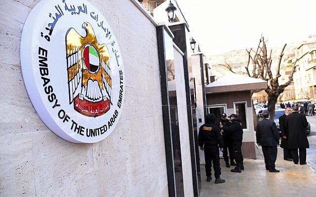 Funcionarios y periodistas se reúnen fuera de la embajada de los Emiratos Árabes Unidos, en Damasco, Siria, el 27 de diciembre de 2018. (Agencia de noticias oficial siria, SANA a través de AP)