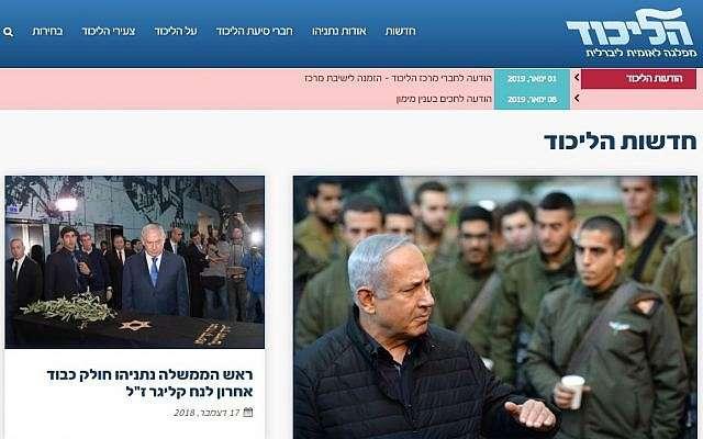 Sitio web del Likud, 10 de enero de 2019. (Captura de pantalla)