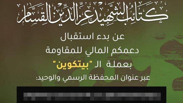 Póster de Hamas explicando los beneficios de la criptomoneda.